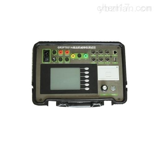 GRSPT831A开关机械特性测试仪
