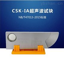CSK-IA超声波探伤仪校准试块
