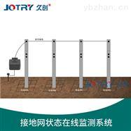 JC-OM203-GD接地网状态在线监测系统