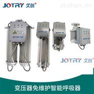 变压器免维护智能呼吸器