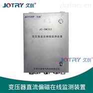 JC-OM202变压器 直流偏磁在线监测装置