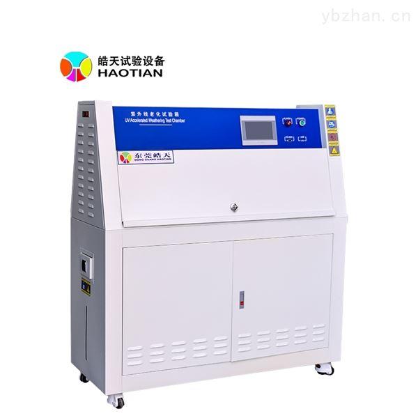 工厂机械老化测试紫外线老化试验箱