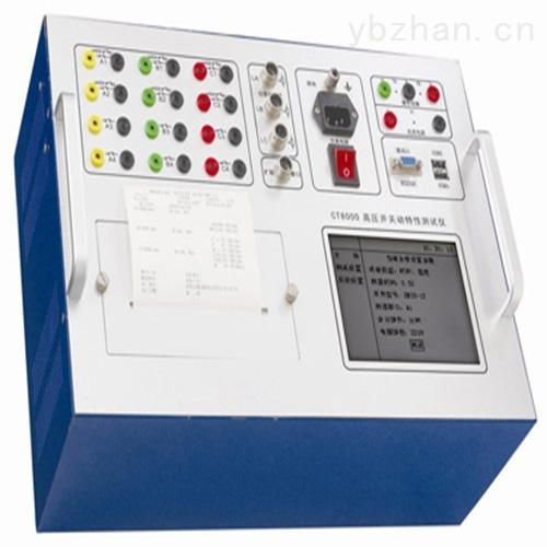 CT8000高压开关动特性测试仪系列