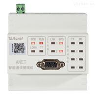 ANet-2E4SM-D2路网口4路RS485带断电告警功能模块化网关