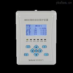 AM3SE-I进线馈线厂用变电流型微机保护装置