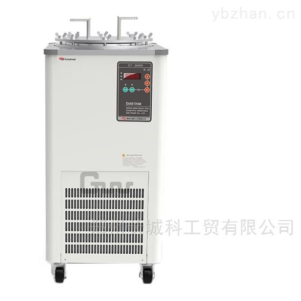 CT-2000H冷阱