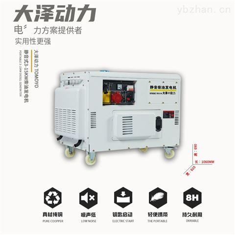 等功率静音柴油发电机TO7600ET-J厂商