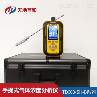 TD600-SH-B-C6H6手提式苯分析仪可选配无线传输功能