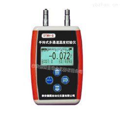 DTWH-B手持式多通道温度测试仪