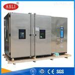 光伏组件步入式高低温湿热试验室