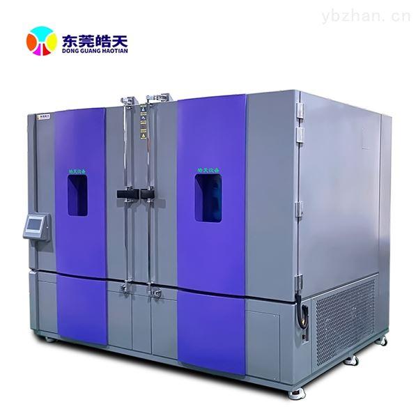 超大型高低温湿度环境模拟试验箱