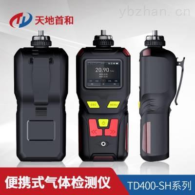 TD400-SH-ETO环氧乙烷测定仪便携式3合1气体检测仪