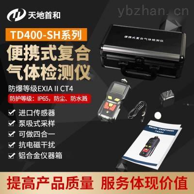 TD400-SH-CH2CL2二氯甲烷测定仪便携式三合一气体检测仪