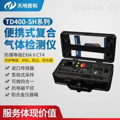 TD400-SH-Ar氩气测定仪便携式高清彩屏显示
