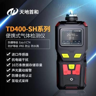 TD400-SH-CS2二硫化碳测定仪便携式2合1气体检测仪