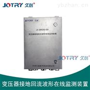 JC-OM202-GD变压器接地回流波形在线监测系统