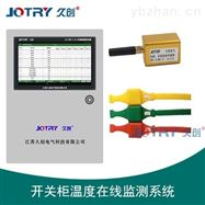 JC-CWS/1开关柜温度在线监测系统