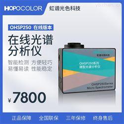 OHSP250工业光谱仪