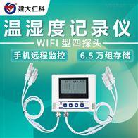 RS-WS-WIFI建大仁科 WiFi型温湿度记录仪 温湿度监测