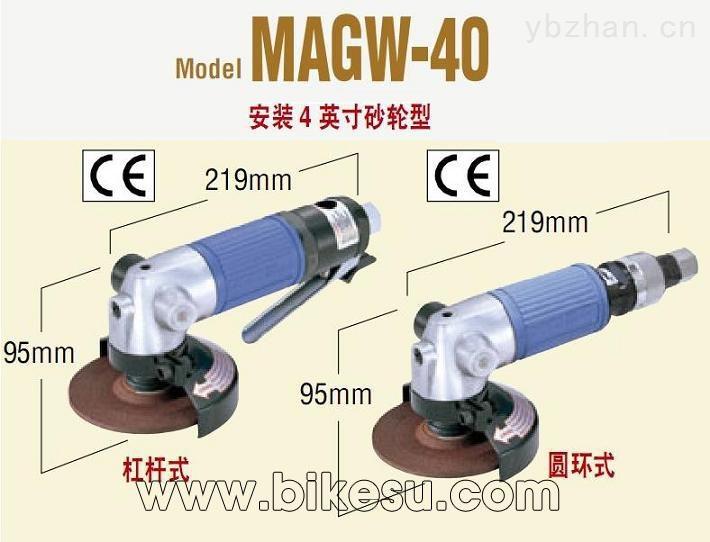 日东工器 MAGW-40 气动研磨机