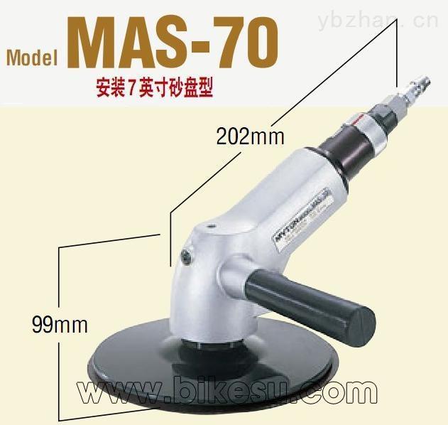 日东工器 MAS-70 气动研磨机