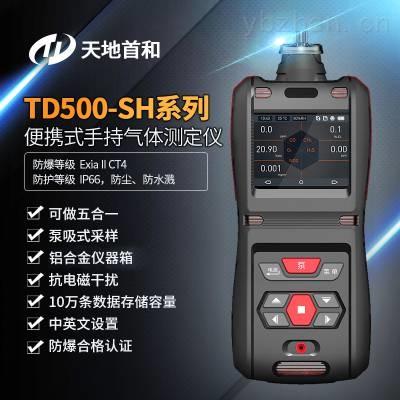 TD500-SH-HF防爆型便携式氟化氢探测仪_6合1气体测定仪