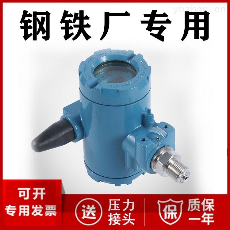 测量钢铁厂管道 无线压力变送器生产厂家