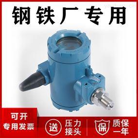 JC-5000-P测量钢铁厂管道 无线压力变送器生产厂家