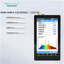 OHSP350FA闪光灯光谱照度计