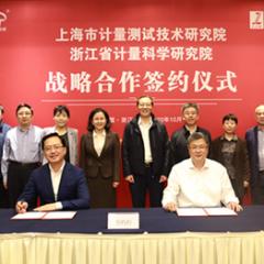 上海计量院与浙江计量院签署战略合作协议