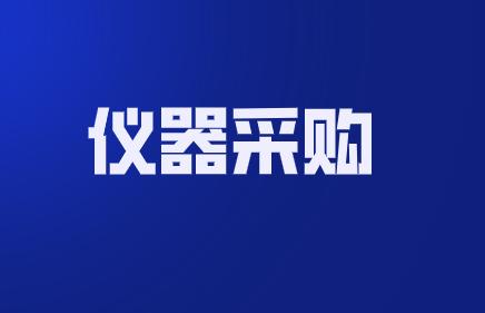 预算4160万元 黑龙江省采购粮食质量安全检测仪器
