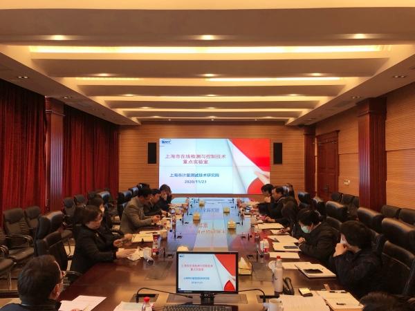 上海计量院重组新建上海市在线检测与控制技术重点实验室