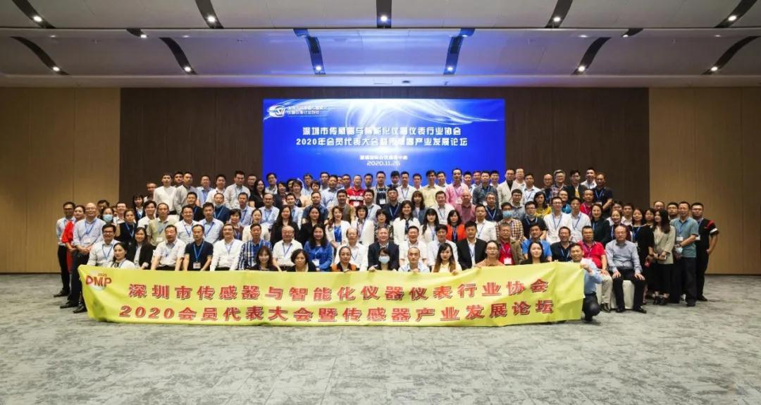 2020深圳传感器产业发展论坛成功举办