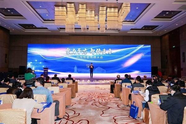 """""""聚力于芯 智傳未來""""中國智能傳感大會成功舉辦"""