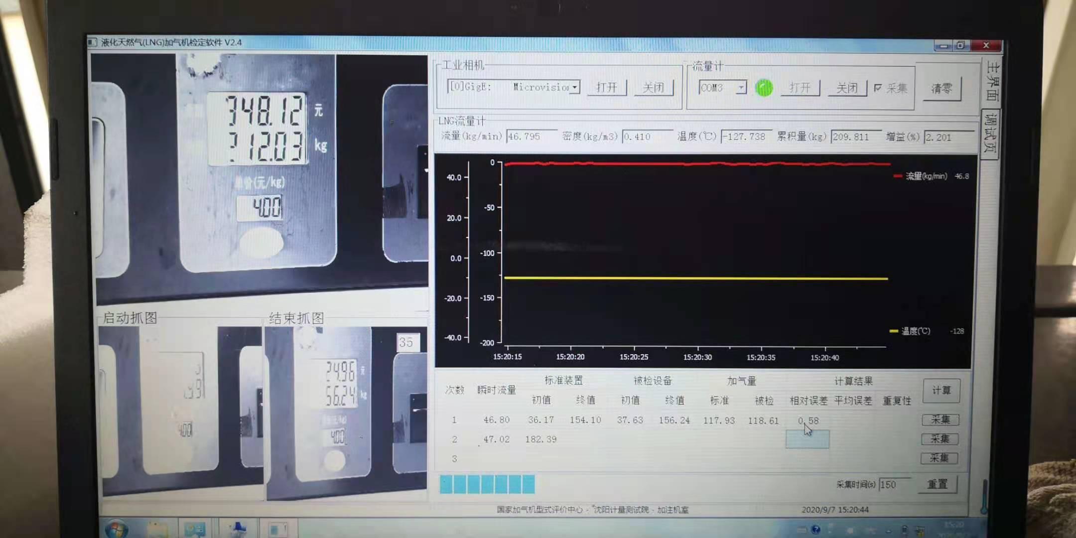 本網駐站專家裴銳發布LNG檢定軟件