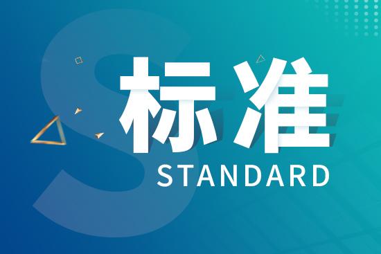 廣東省《口罩顆粒物過濾效率測試儀》地方檢定規程征求意見