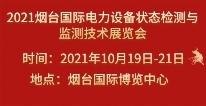 2021中国�Q�烟収ͼ�电力讑֤�状态检���与监测技术大会暨展览�?/></a><span><a href=