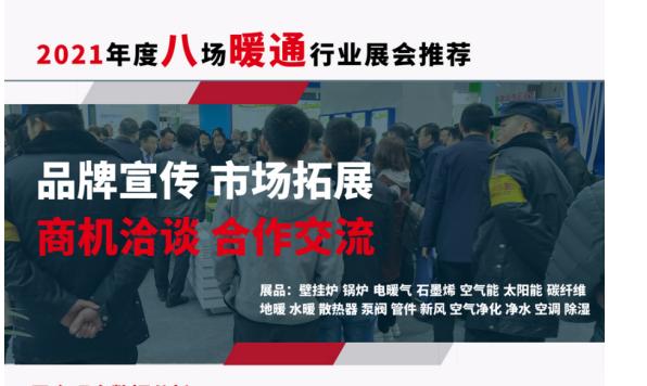 2021北京暖通展同期舉辦2021綠色城市與智慧供熱技術創新大會