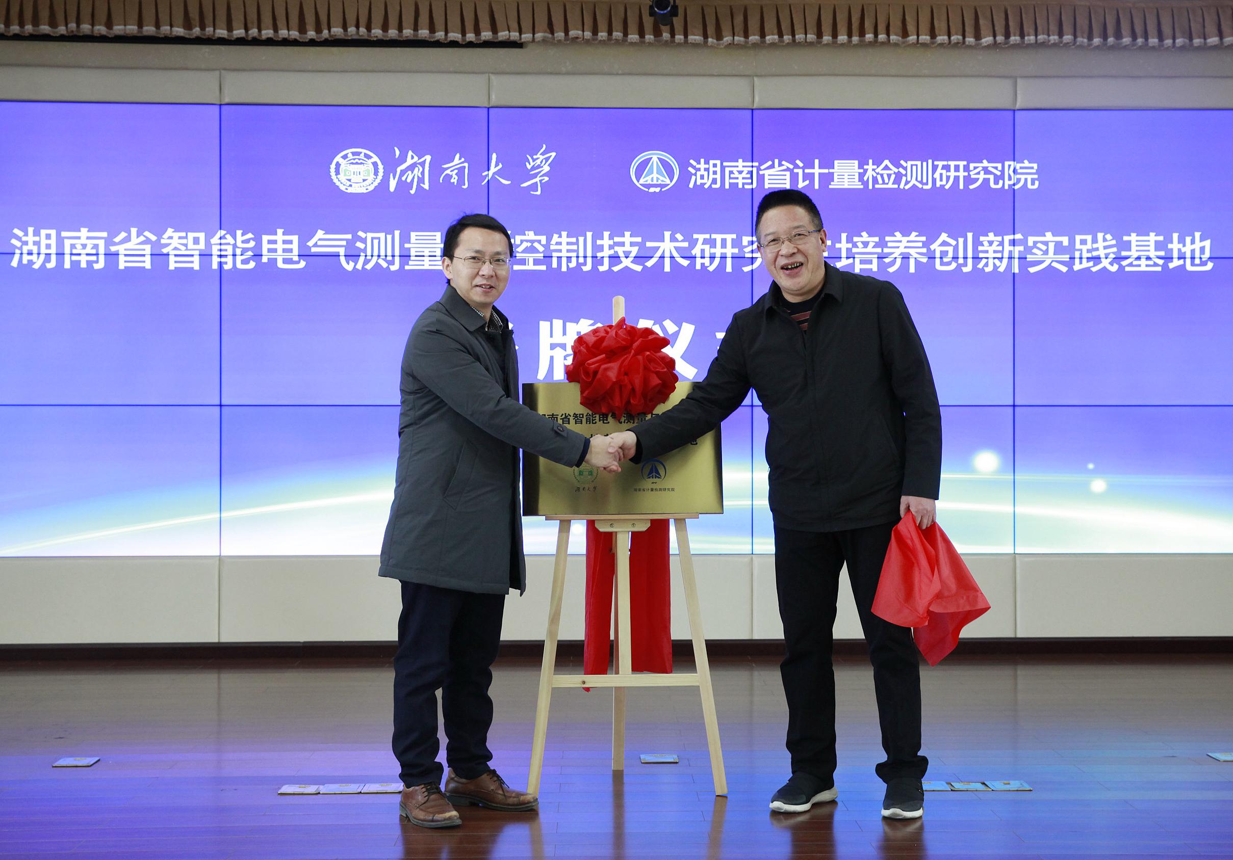 湖南省智能電氣測量與控制技術研究生培養創新實踐基地揭牌