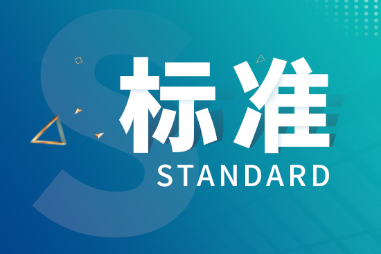 2021年第一批行業標準制修訂計劃公布 多項與儀器儀表相關