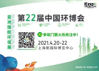 第二十二屆中國環博會