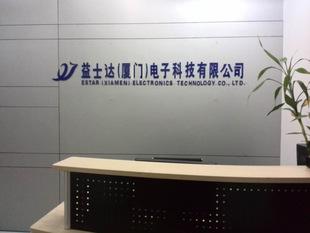 益士达(厦门�Q�电子科技有限公司