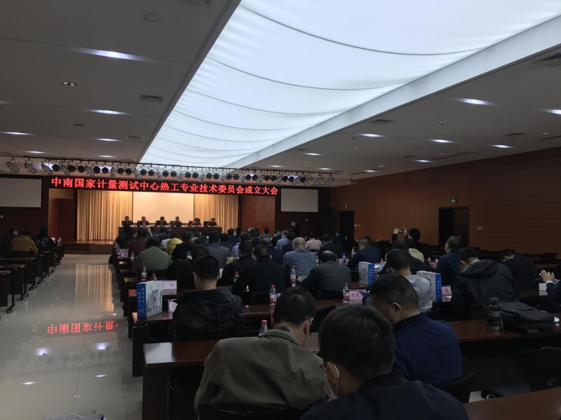 中南國家計量測試中心熱工專業技術委員會成立大會召開