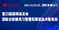 深圳国际分析���试与智慧实验室技术博览会