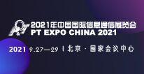 2021�q�中国国际信息通信�?/></a><span><a href=
