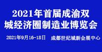 2021成渝双城�l�济圈制造业博览�?/></a><span><a href=