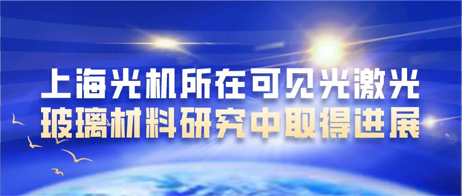 上海光機所在可見光激光玻璃材料研究中取得進展