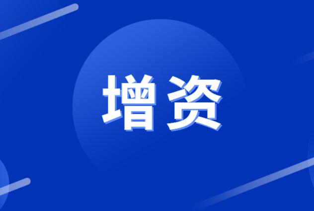 蘇州固锝擬使用募資對蘇州晶銀增資2.12億元