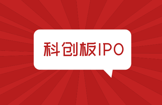 真蘭儀表科創板IPO獲深交所受理 擬募資17.61億元