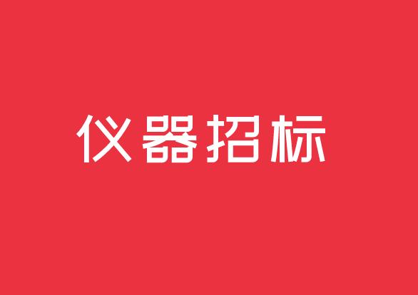 預算880萬,浙江計量院2021年第三批儀器設備招標公告發布